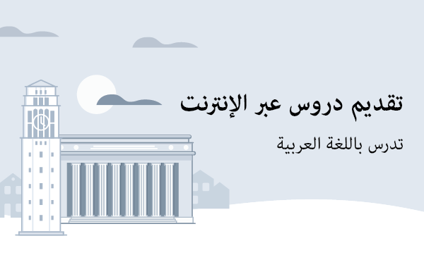 An example of an email header written in Arabic above an illustration of University of Michigan campus builds to the left side of the image.