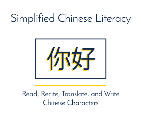 Simplified Chinese Literacy