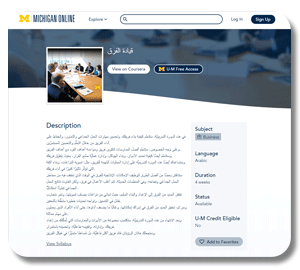 "Screenshot of the Michigan Online course description page of the ""Leading Teams"" course translated in Arabic."